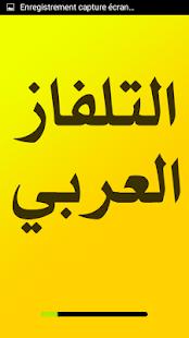 التلفاز العربي - náhled