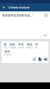 Chinese English Dictionary & Translator Free 英漢字典 12.22.1