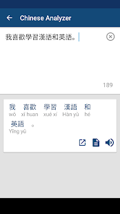 Chinese English Dictionary- screenshot thumbnail