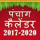 Hindi Calendar Panchang ⋆⋆⋆ v 1.2 app icon