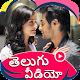 తెలుగు వీడియో స్టేటస్ - Telugu Video Status 2020 Download on Windows