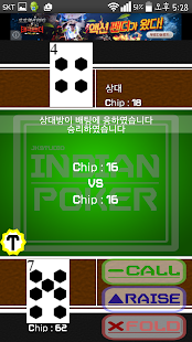 Indian Poker - WiFi Connection- screenshot thumbnail