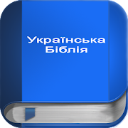 App Icon for Українська Біблія App in Czech Republic Google Play Store