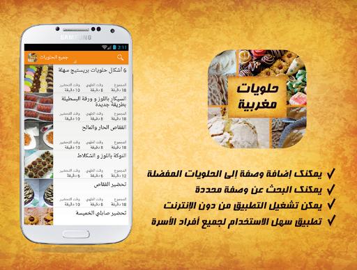 حلويات مغربية - Halawiyat