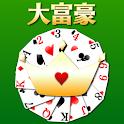 大富豪[トランプゲーム] icon