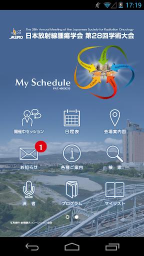 日本放射線腫瘍学会第28回学術大会 My Schedule
