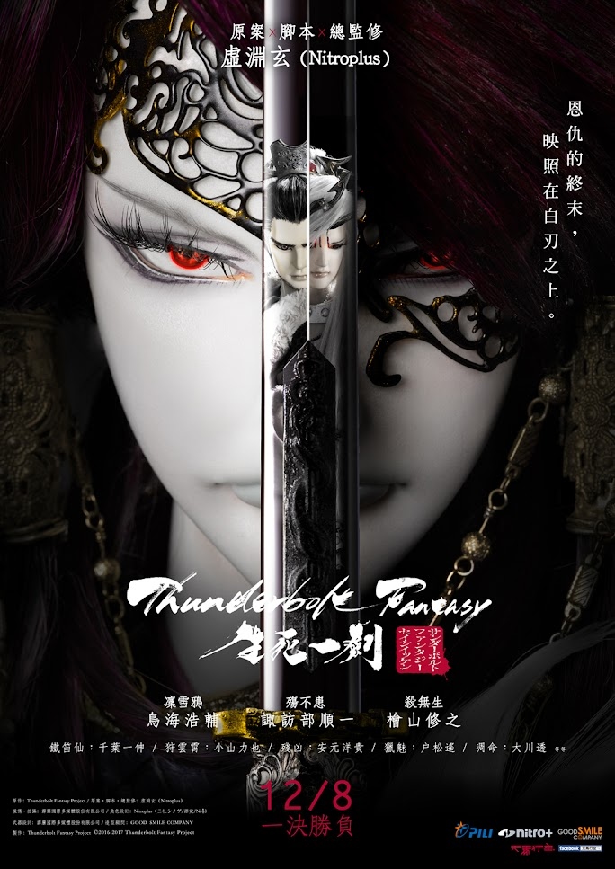 Thunderbolt Fantasy 生死一劍 (Thunderbolt Fantasy - The Sword of Life and Death, 2017)