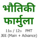 Physics Formulas in Hindi icon