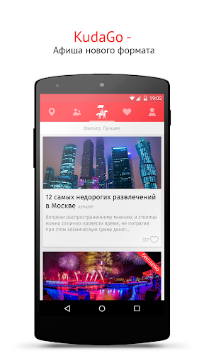 KudaGo - Афиша нового формата