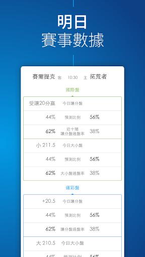 玩運彩 即時比分 4.3.11 screenshots 4