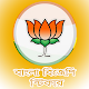 Download Bengal BJP Sticker For PC Windows and Mac