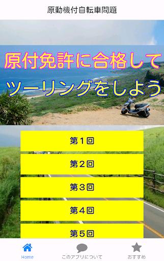 原付免許(原動機付自転車免許)-1回で合格のための問題集