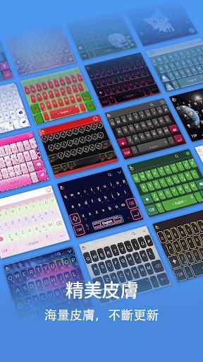 觸寶輸入法國際版 TouchPal Keyboard
