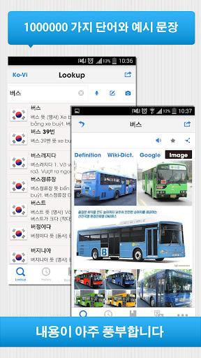 Từ điển Hàn Việt Việt Hàn 한국어