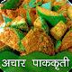 Achar Recipe in Marathi for PC-Windows 7,8,10 and Mac