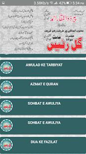 Hazrat Mulana Gull Raees Naqshbandi apk screenshot 4