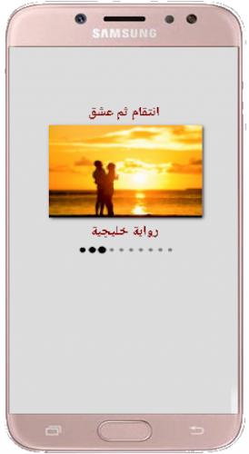 Download رواية انتقام ثم عشق App Apk Latest Version App By