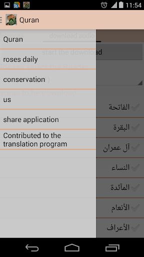 Keeping Holy Quran screenshot 3