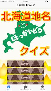 北海道地名クイズ 読みづらい地名のお勉強 - náhled