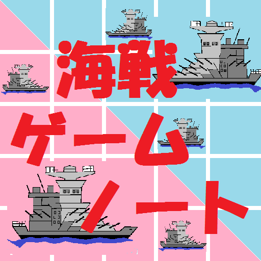 海戦ゲームノート 棋類遊戲 App LOGO-硬是要APP