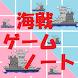 海戦ゲームノート