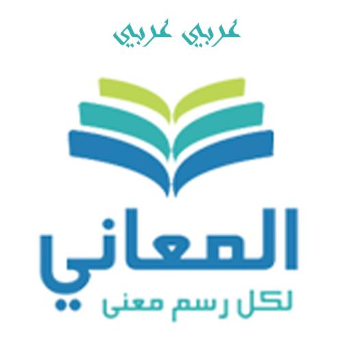 Almaany.com Arabic Dictionary
