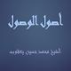 أصول الوصول - الشيخ محمد حسين يعقوب Download for PC Windows 10/8/7