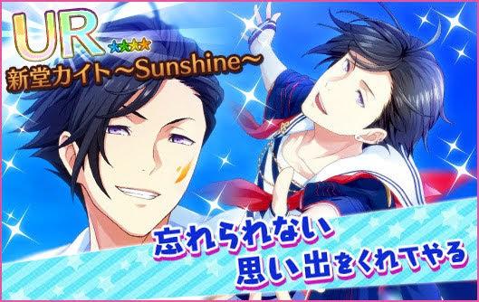 【画像】UR新堂カイト~Sunshine~