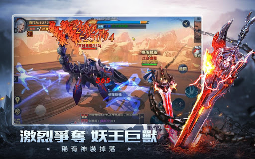 龍武MOBILE-諾言 screenshot 15