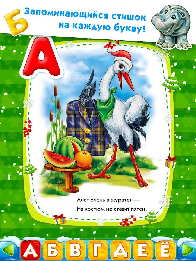 Супер Азбука для детей Буквы и алфавит для …