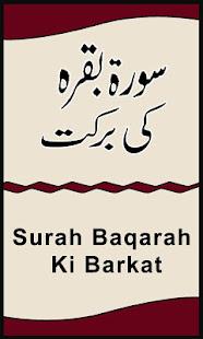 sura baqara download