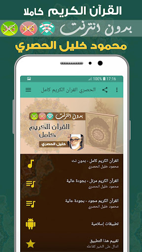 Al Hussary Quran MP3 Offline 2.0 screenshots 1