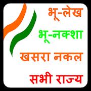 Landrecord India, Bhulekh , Bhu-Naksha