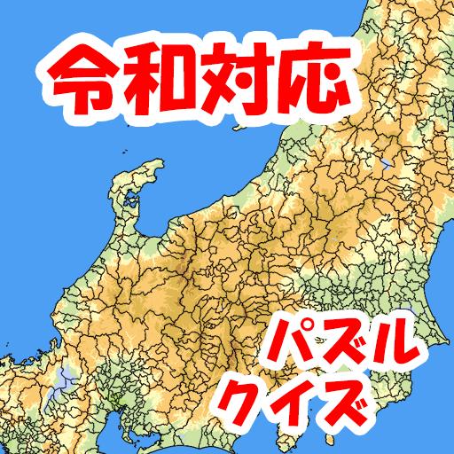 【令和】全市区町村パズルまぷすた!