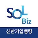 쏠 비즈(SOL Biz) 신한기업뱅킹 icon