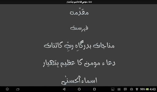 Dua Momin Ka Azeem Hathiyar  screenshots 7