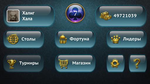 u0421u0435u043au0430 2.1.0 screenshots 12
