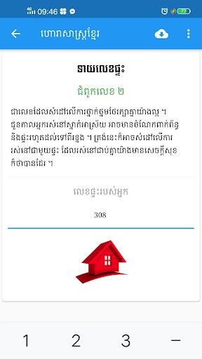 Khmer Horoscope 2.1.2 screenshots 7
