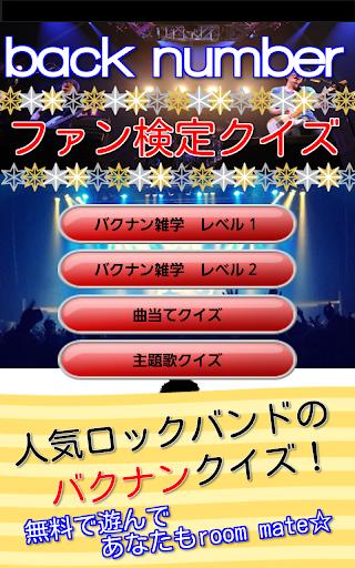 バクナンファン検定 ~back number クイズ~
