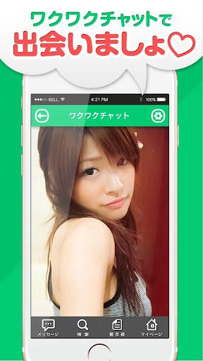 出会いはワクワクチャット♡近所で会える無料の人気出合いアプリ