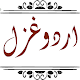 Download URDU GHAZAL book For PC Windows and Mac