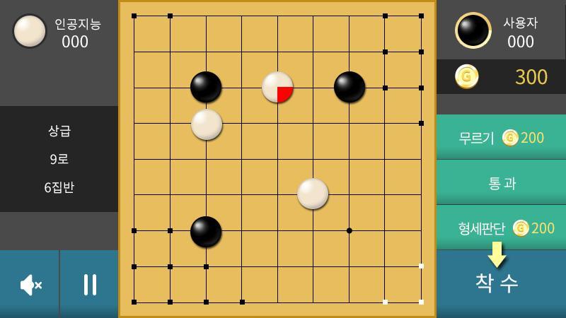 Скриншот Серебряный звезда Го