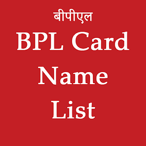 bpl list app - bpl list all india 2018 - bpl list for PC