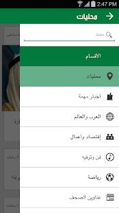 أخبار الكويت والعالم العربي - náhled