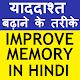 IMPROVE MEMORY IN HINDI (याददाश्त बढ़ाने के तरीके) for PC-Windows 7,8,10 and Mac 1.0