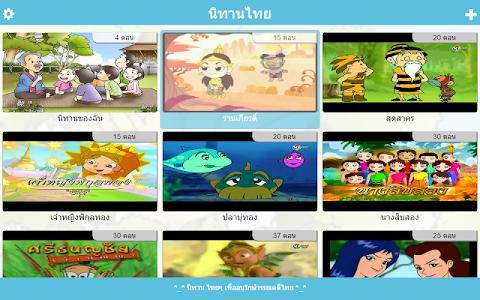 นิทานไทย การ์ตูน สำหรับเด็ก screenshot 6
