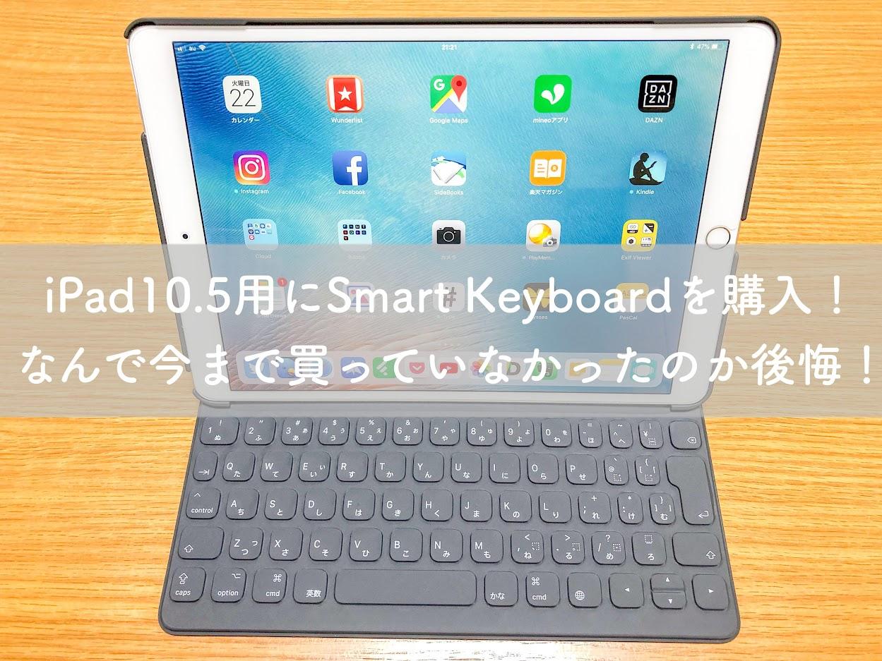 iPadPro10.5用にSmart Keybordを購入!なんで今まで買っていなかったのか後悔!