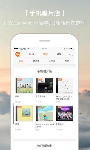 玩免費音樂APP|下載虾米音乐(xiami music) app不用錢|硬是要APP