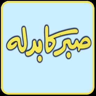 Sabr ka Badla Hazrat Ayyub AS - náhled