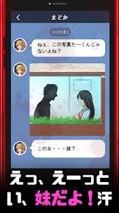 浮気させてください〜恋愛謎解きメッセージ型ゲーム〜 - náhled